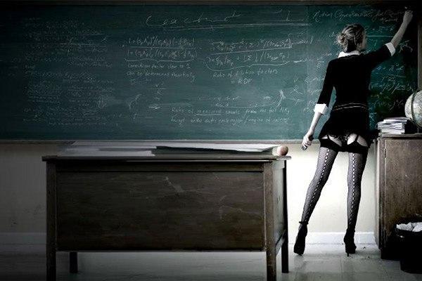 Любите женщин-педагогов... Улыбнемся)))