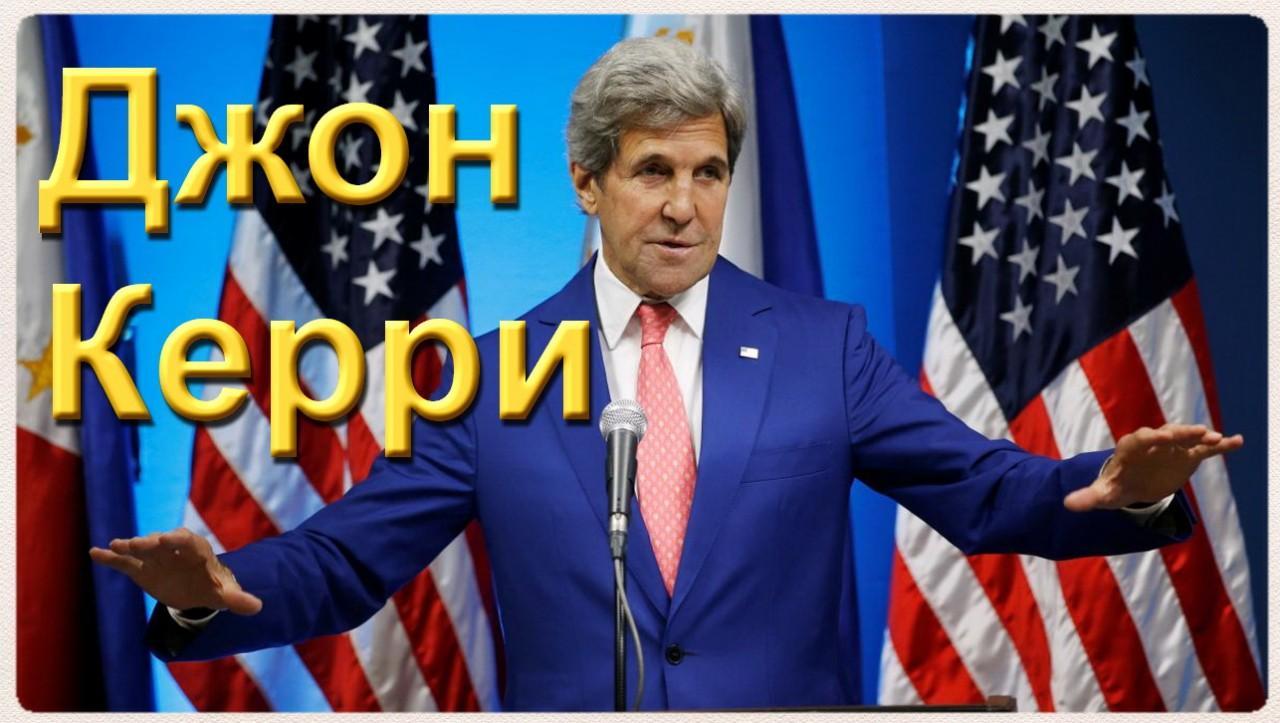 «Вброс» Джона Керри к российскому народу! (видео)