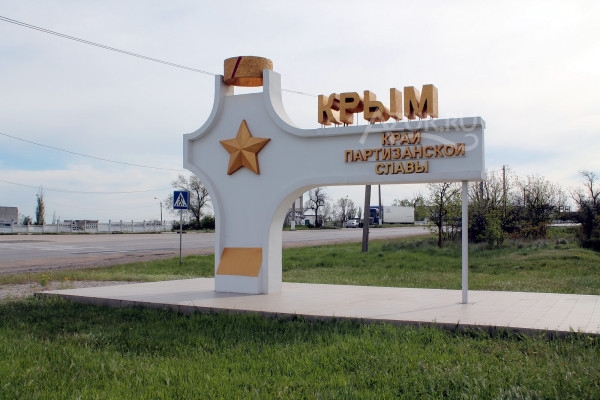 Перешли границу. Что делали украинские диверсанты в Крыму?