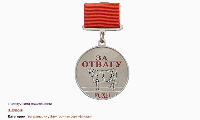 Россельхознадзор на медали «За Отвагу» заменил танк на корову