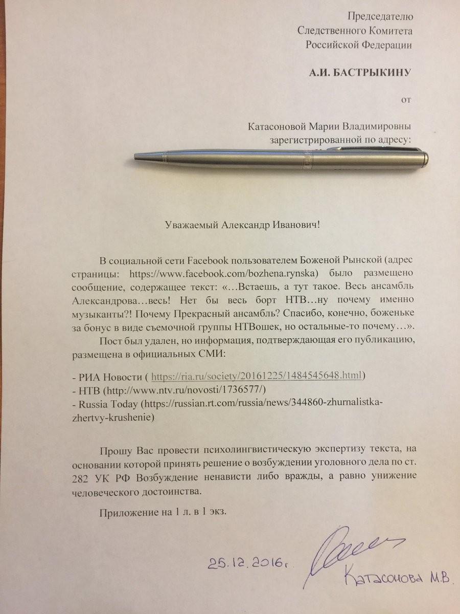 Катасонова заявила в СК на Божену Рынскую
