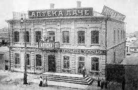 Аптечное дело в России в XVIII – начале XX в.