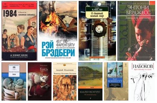 10 книг-антиутопий, которые меняют представления об идеальном мире