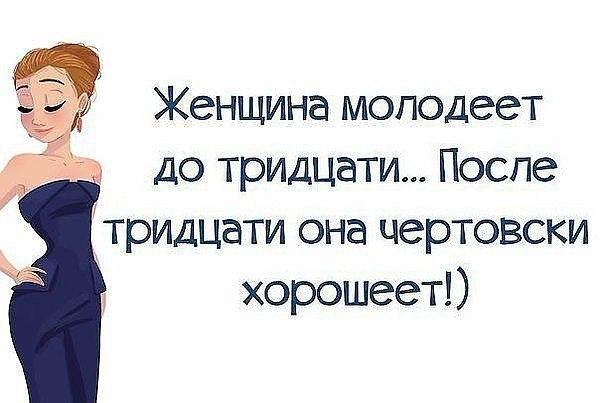 Женщина молодеет до тридцати... Улыбнемся))