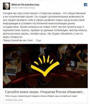 Бунт на корабле: подопечный Михаила Ходорковского раскрыл секреты «открытых медиа»