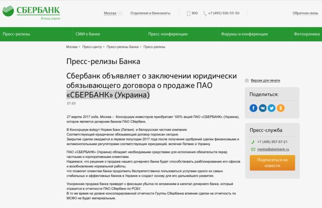 Сбербанк продал украинскую дочку
