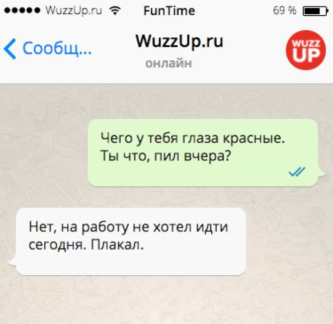 20 убойных СМС, которые заставят вас плакать от смеха