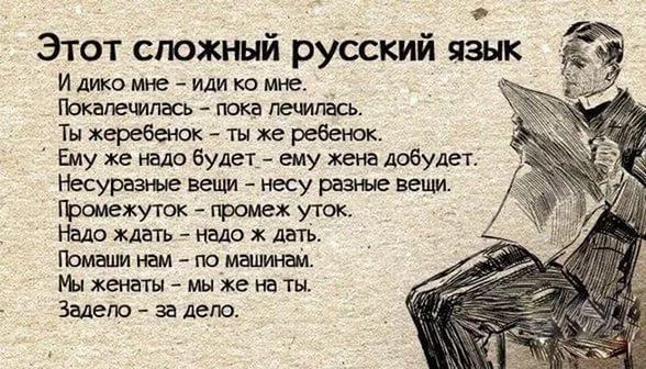 ЭТОТ СЛОЖНЫЙ РУССКИЙ ЯЗЫК. ЗАБАВНЫЕ ПРИМЕРЫ