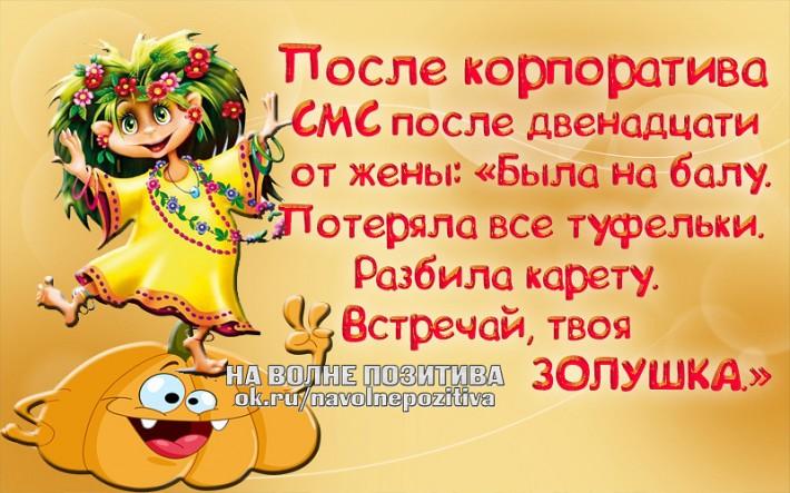 """Статусы в картинках с Одноклассников """"На волне позитива"""" (47 картинок)"""