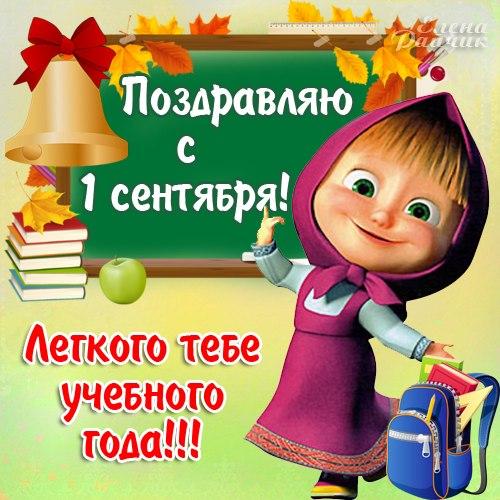 Поздравления с первым классом девочку