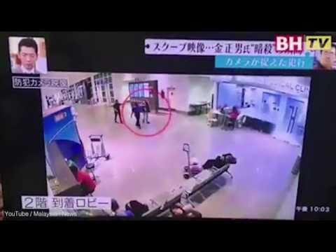 Видео убийства Ким Чен Нама