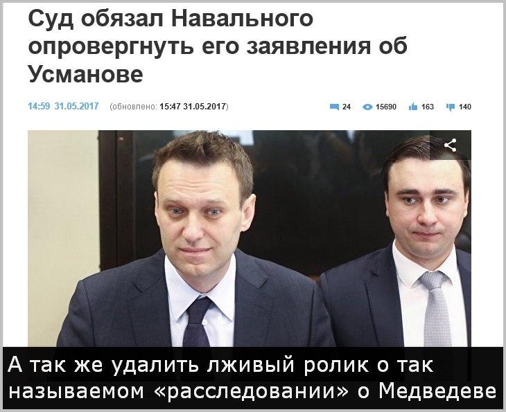 Уголовник и лжец Навальный проиграл суд Усманову