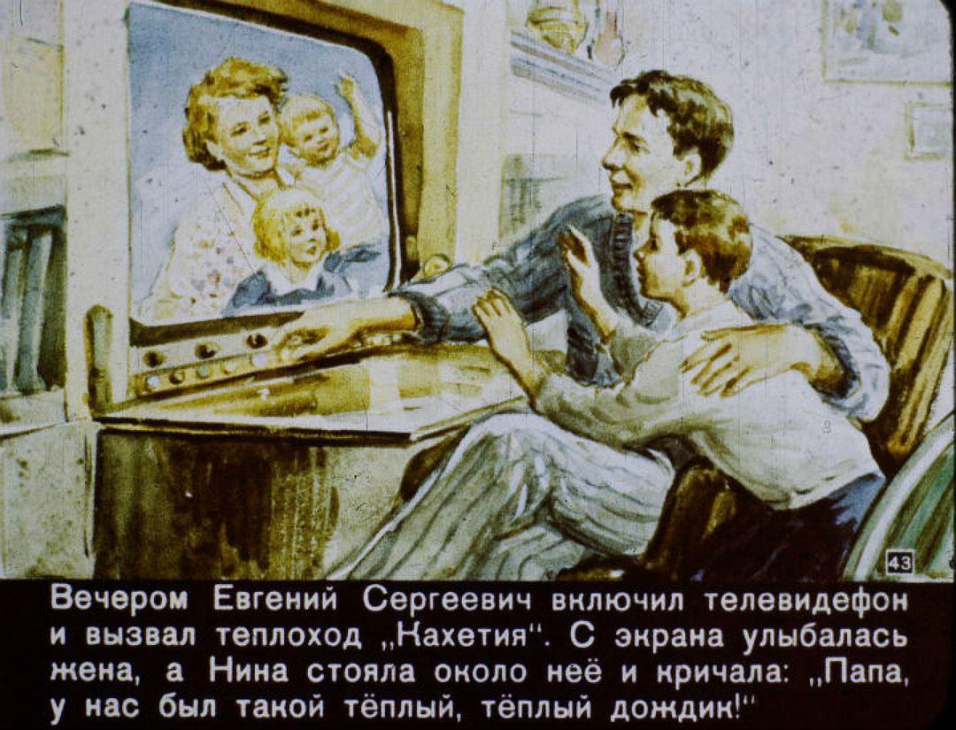 """Последний слайд диафильма - семейный сеанс """"скайпа"""". Этим уже никого не удивишь. Фото: vk.com/id2118125."""