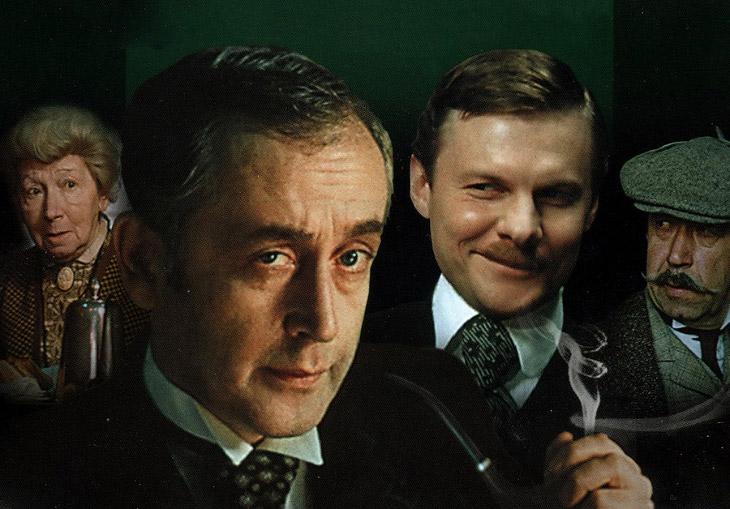 «Шерлок Холмс и доктор Ватсо…