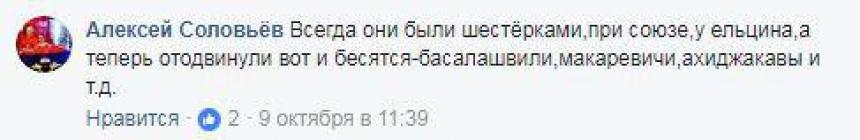 Русские «рабы из клетки» ответили Басилашвили: чеши обратно в Грузию!