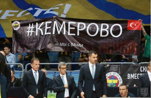 Турецкие болельщики вывесили баннер в память о жертвах трагедии в Кемерове