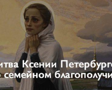 Молитва Ксении Петербургской…