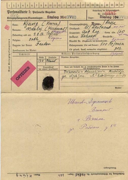 Карточка военнопленного Кюнга Николая Фёдоровича