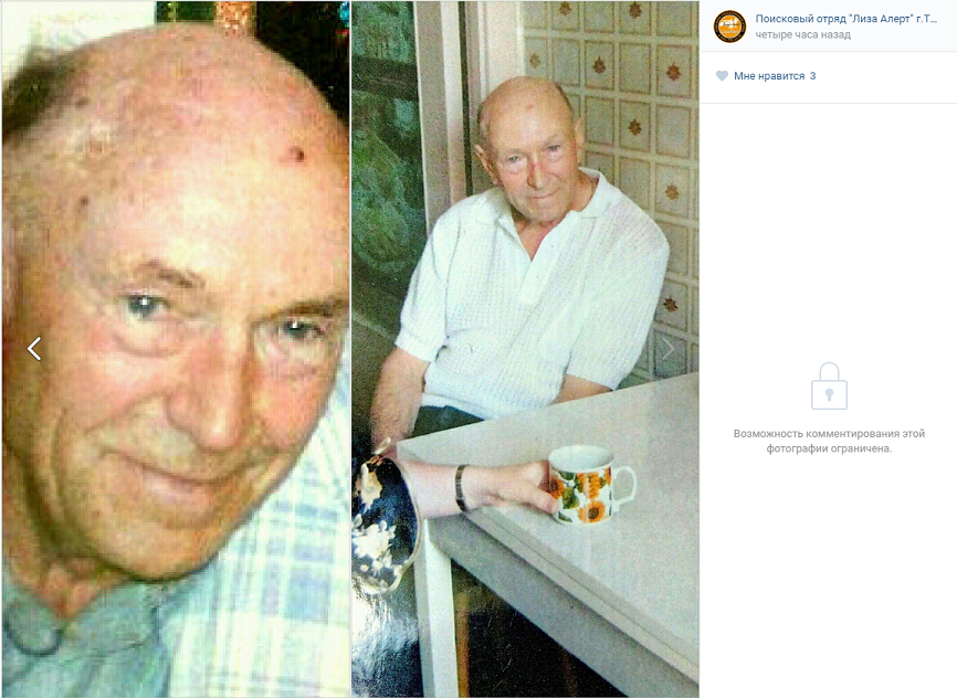 Пропавший неделю назад в Туле пенсионер найден истощенным и лежащим на земле
