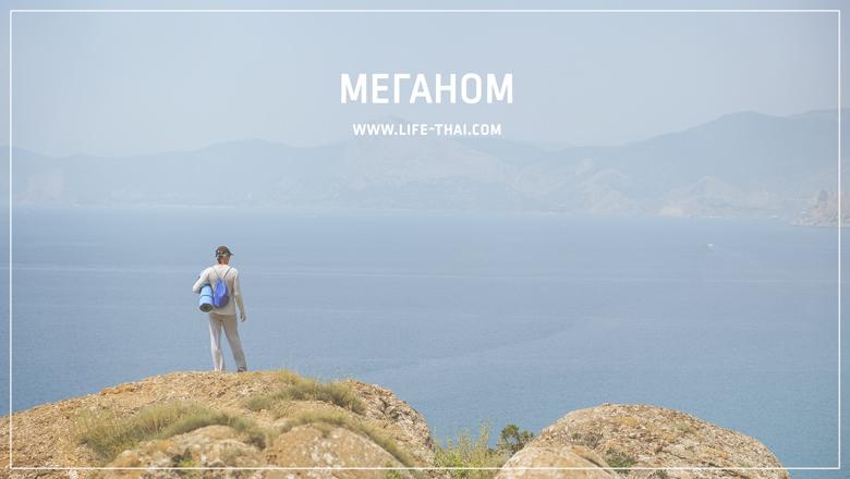 Отдых на Меганоме в Крыму в 2016-году
