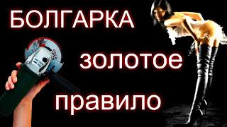 Болгарка - золотое правило