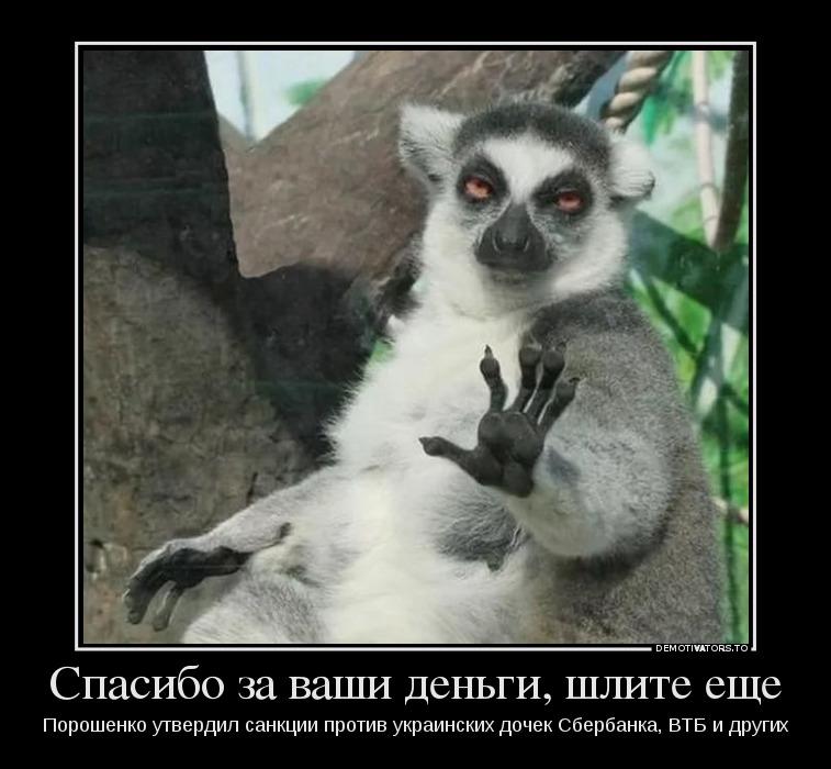 Порошенко утвердил санкции против украинских банков с российским капиталом