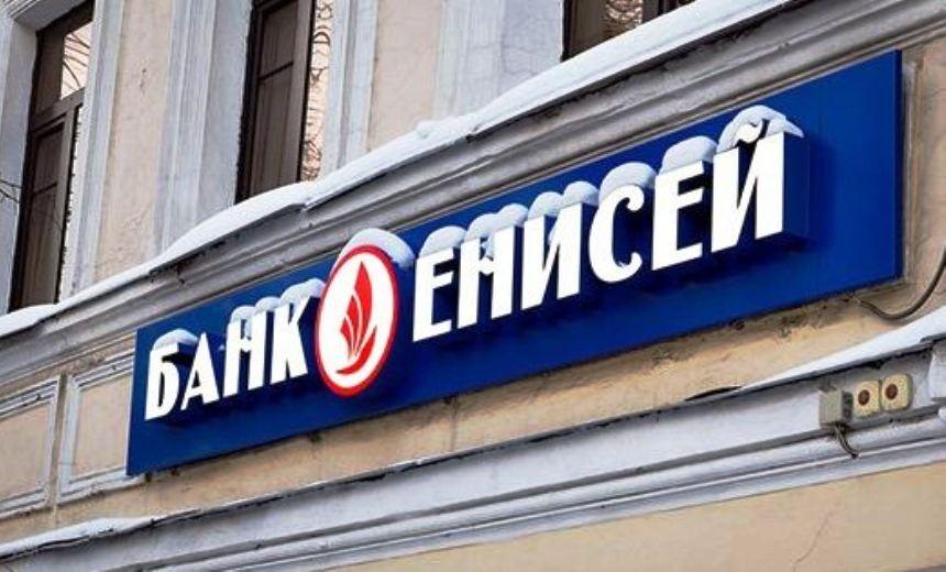 ЦБ России отозвал лицензию у банка «Енисей» из-за многочисленных нарушений