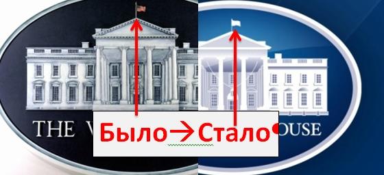 Администрация Обамы недавно сменило логотип Белого Дома