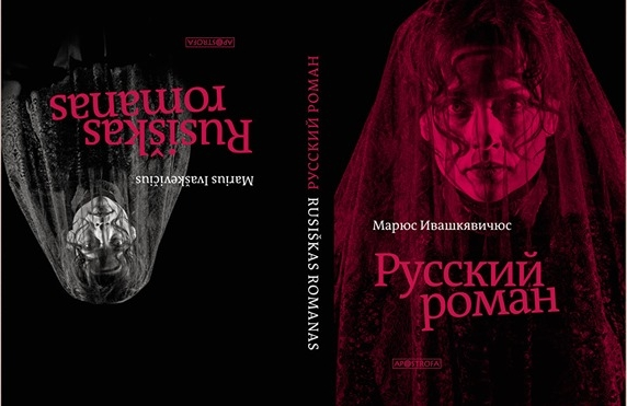В Литве издают «Русский роман» Ивашкявичюса на двух языках