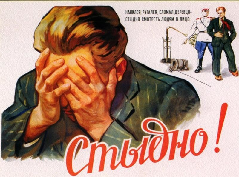 Экзотические статьи уголовного кодекса в СССР