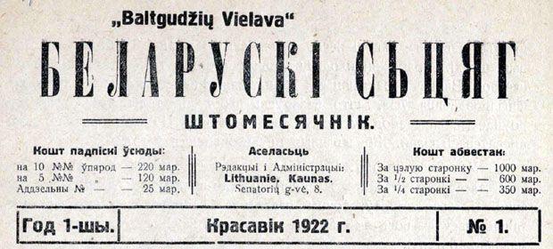 """Белорусский Атаман """"Скоморох"""" и его подвиги. 1922-1937 г."""