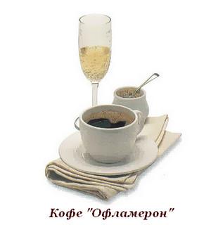 Кофе «Офламерон». Старинный рецепт. Кофе «Дон Жуан»