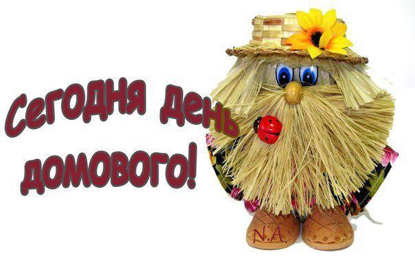 10 февраля именины Домового. Кудесы