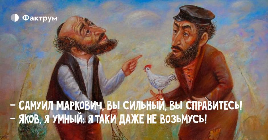 20 отменных одесских анекдотов