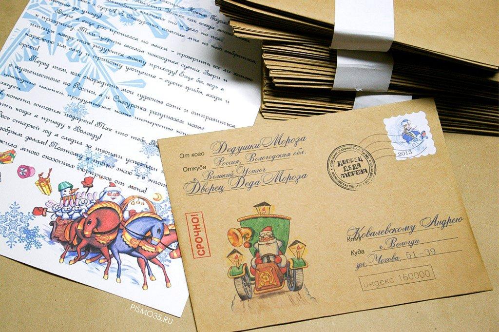 Письмо для вас необычное поздравление