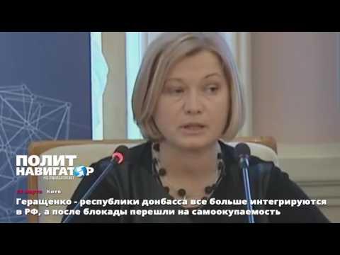 Неожиданное признание Геращенко: Донбасс стал самоокупаемым и уходит в Россию