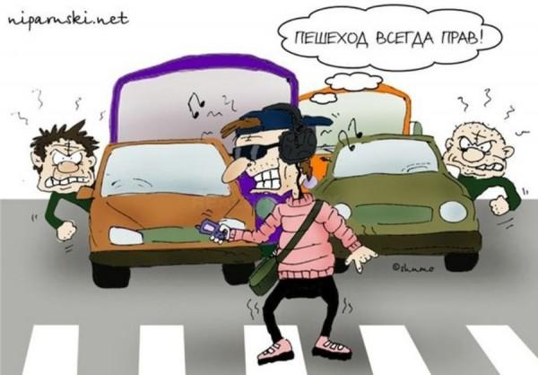 Осторожно, бешеные пешеходы
