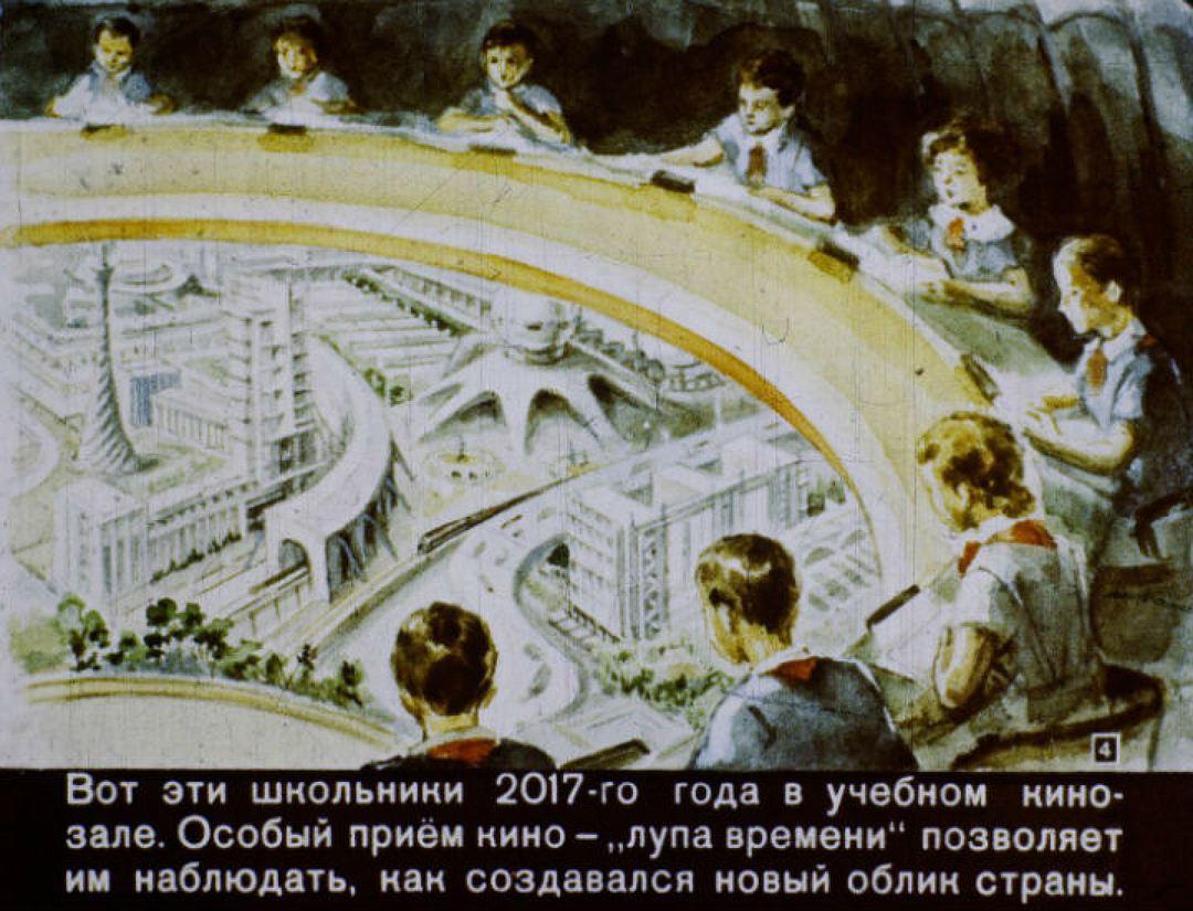 """Советские школьники в 2017 году могут смотреть в """"лупу времени"""". Фото: diaf.library.ru."""