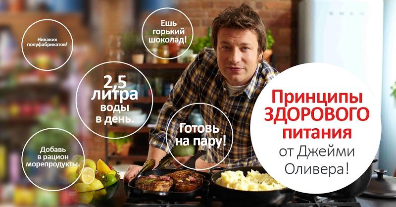 Советы по правильному питанию от знаменитого Джейми Оливера