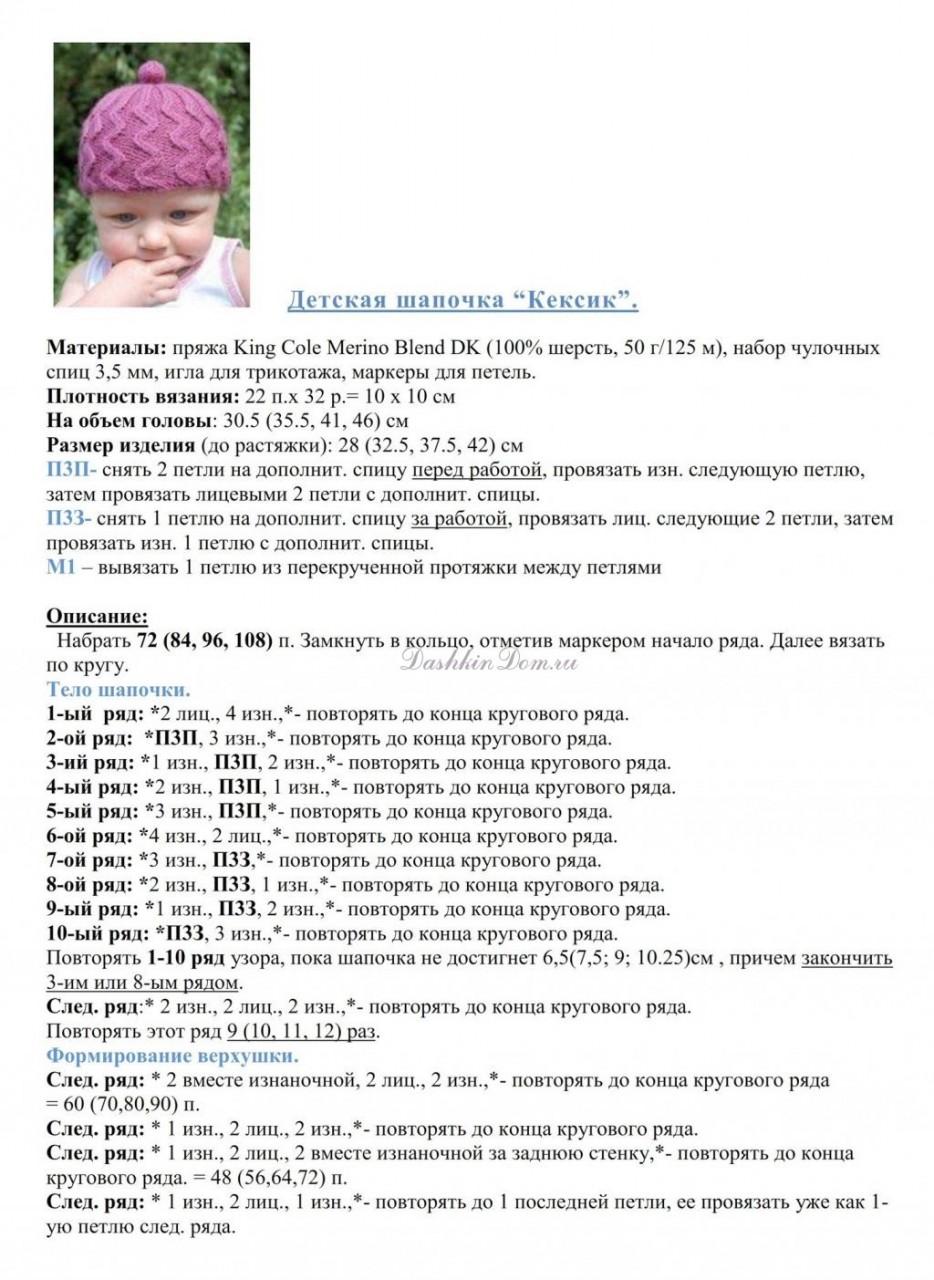 http://dashkindom.ru/wp-content/uploads/2013/11/72.jpeg