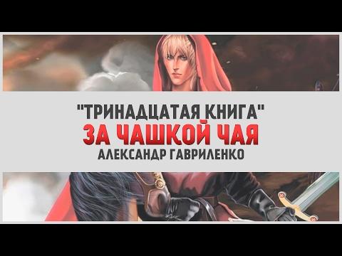 "За чашкой чая | ""Тринадцатая книга"", Александр Гавриленко"