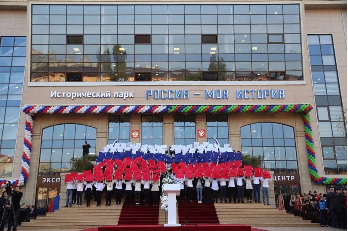 В столице Дагестана открыли исторический парк «Россия - моя история»