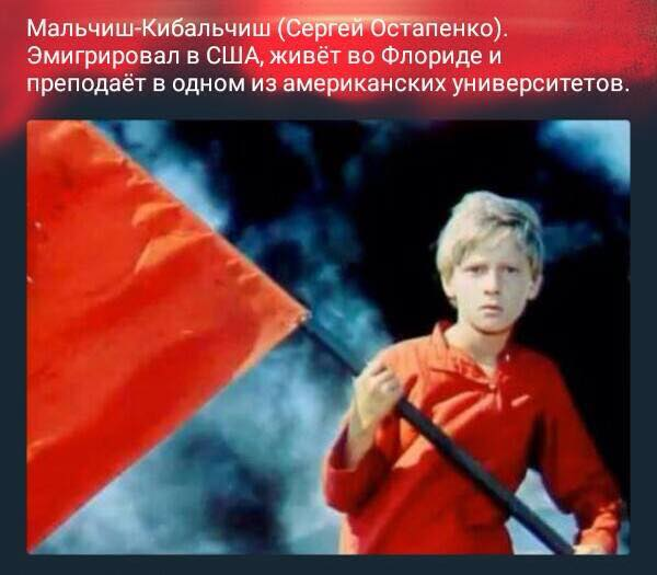 Мальчиш-Кибальчиш. Частный случай воспитания советского патриотизма.