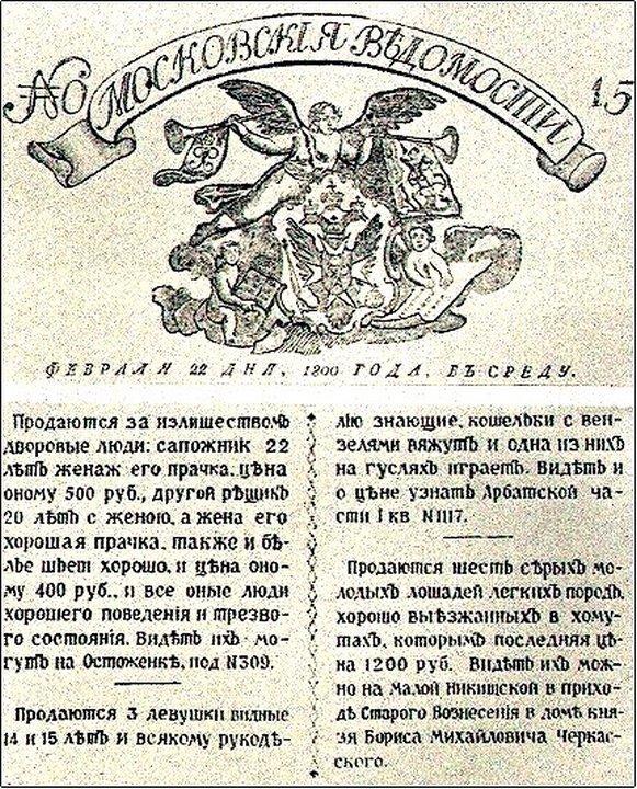 Объявление о продаже крепостных рабов, 1800 год, Российская империя