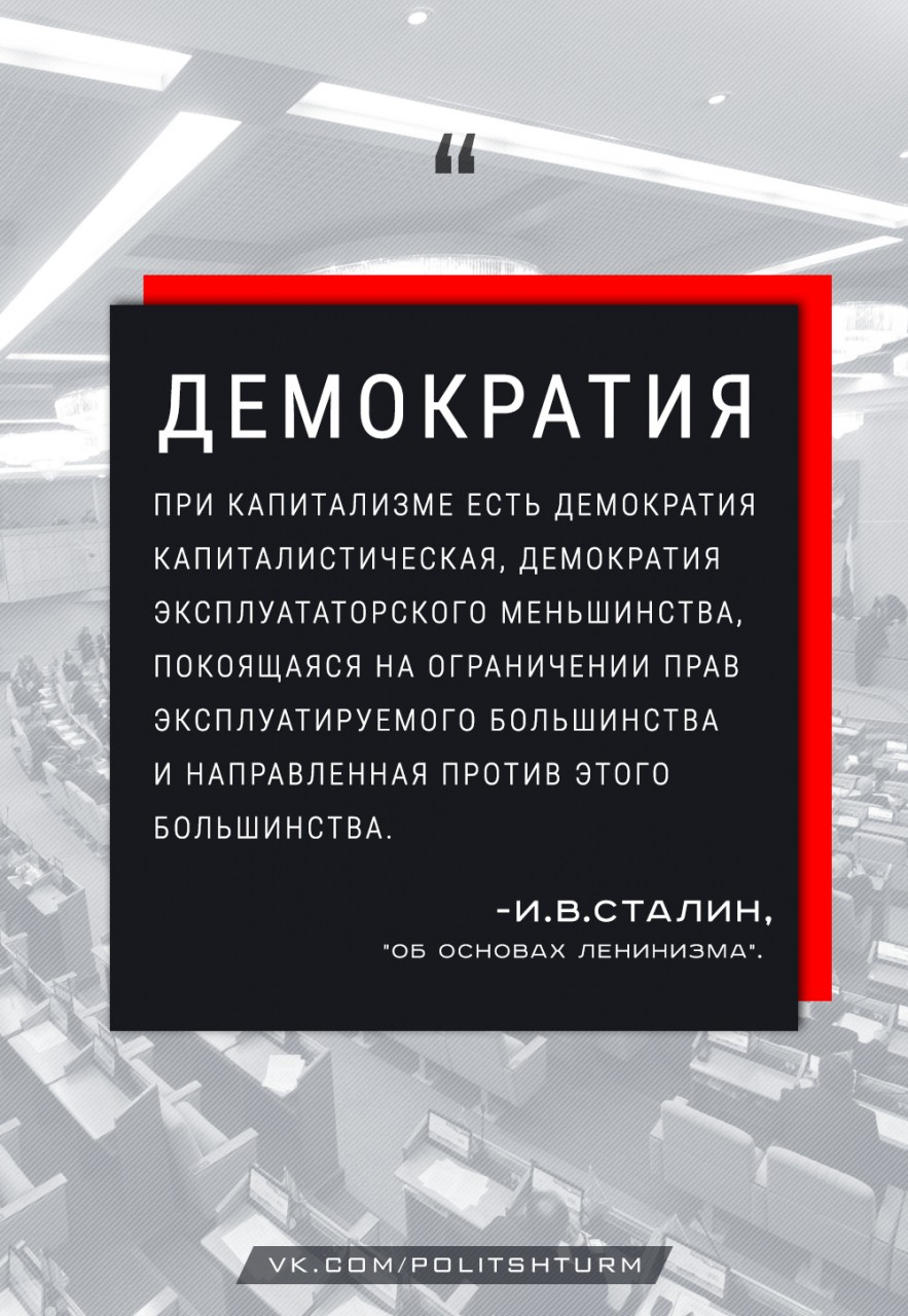 Сталин о капиталистической демократии