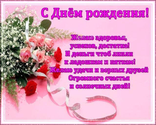 Поздравление на день рождения для жены брата