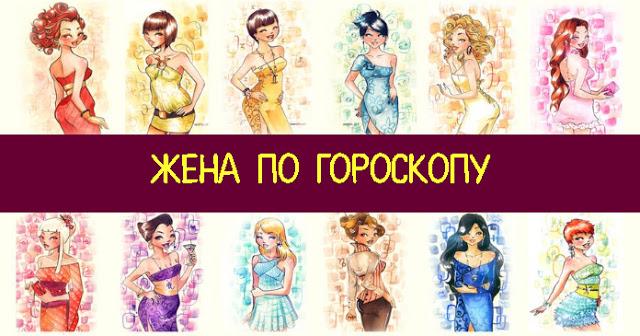 goroskop-seks-po-znakam-zodiaka