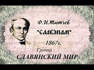 В мае 150 лет провидческому стихотворению Тютчева