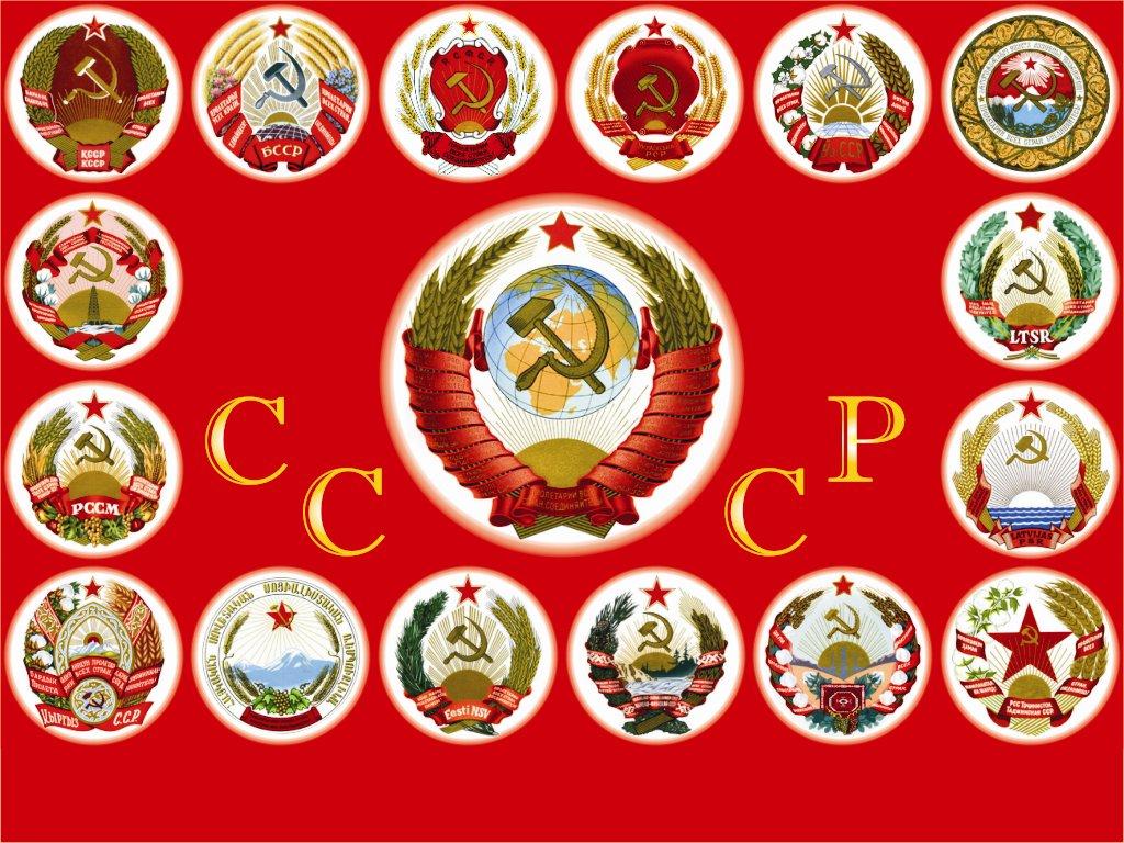 СССР: как доили Россию национальные республики.