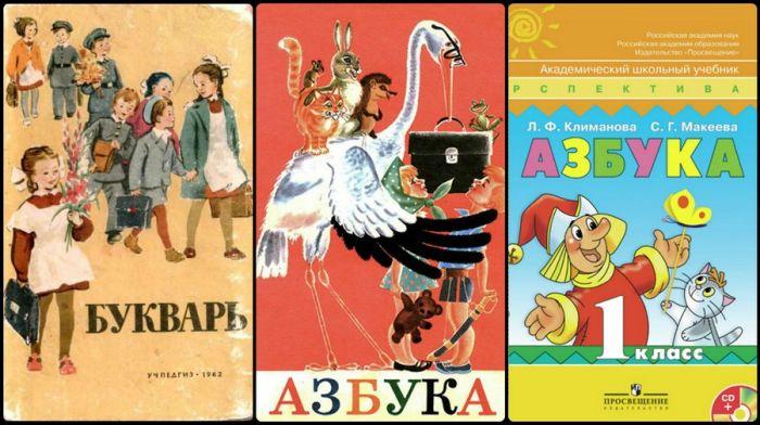 Букварь: как деградировала главная книга первоклассника за 50 лет